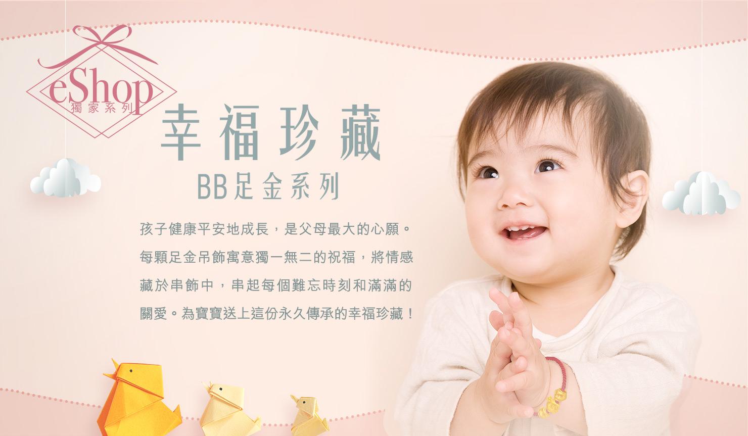 【幸福珍藏】BB足金系列提供多款嬰幼兒足金吊飾,以紅繩串起蘊含不同祝福的吊飾,為寶寶送上這份永久傳承的幸福珍藏!