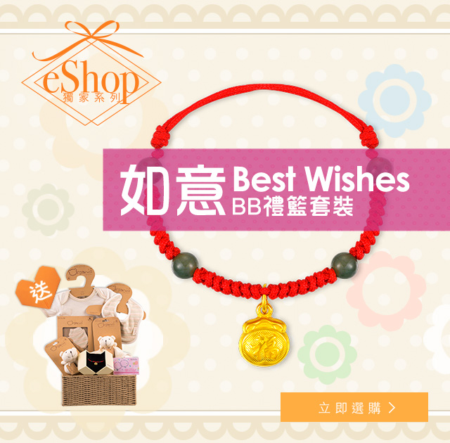 baby-gift-best-wishes