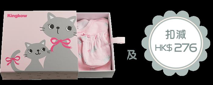 Kingkow 嬰兒禮盒